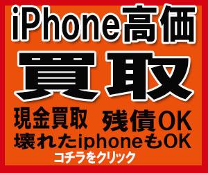 iphone買取